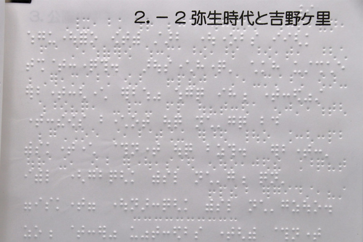 Photo of Braille Pamphlets02