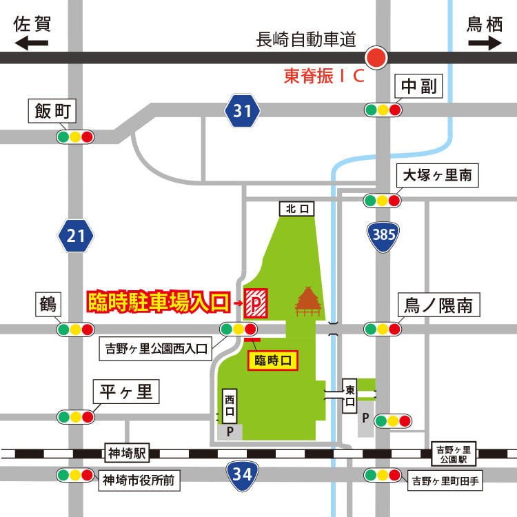 会場最寄りの西口臨時駐車場の地図