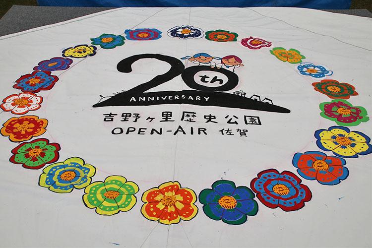 公園20周年のロゴの周囲に描かれた花の絵