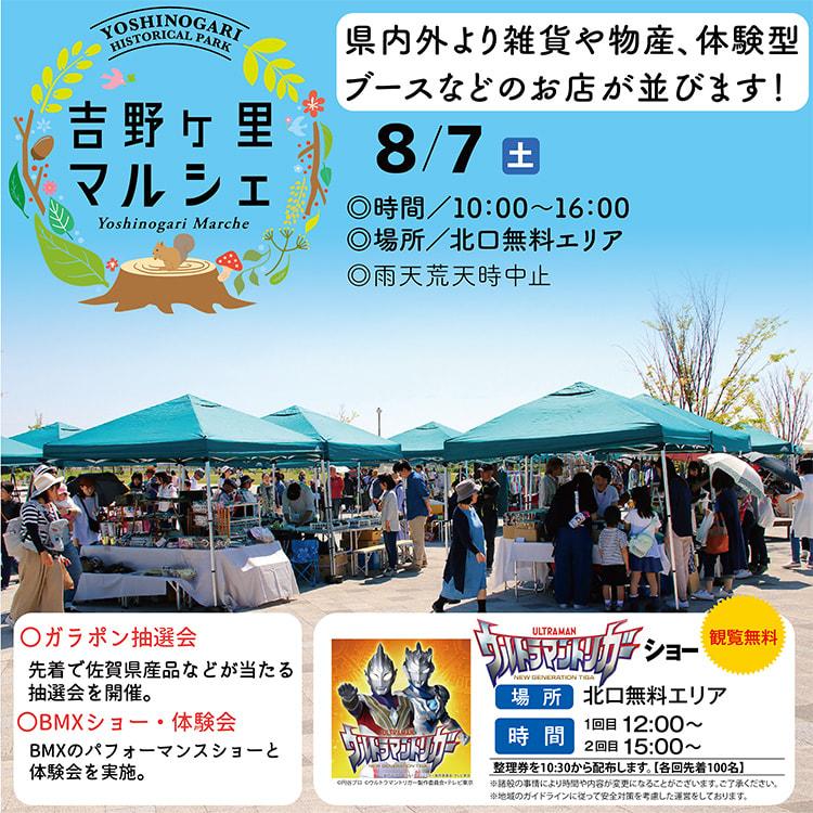 8月7日吉野ヶ里マルシェのイベント情報