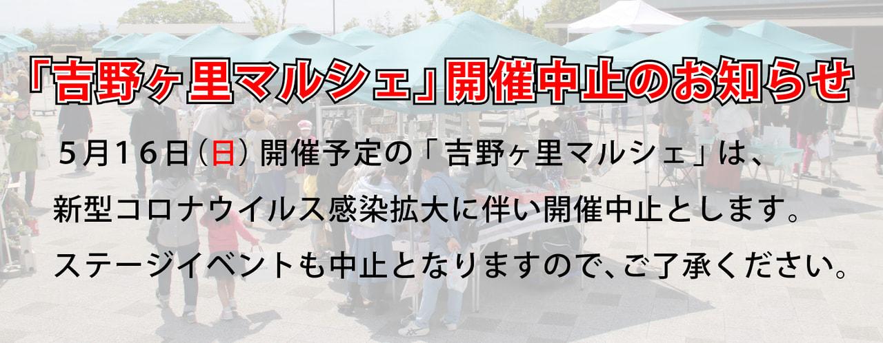 5月16日の吉野ヶ里マルシェは開催中止です