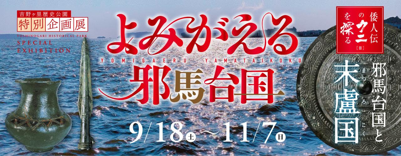 特別企画展よみがえる邪馬台国 倭人伝のクニを探る3 邪馬台国と末盧国 9月18日土曜から11月7日日曜まで