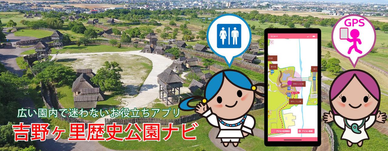 広い園内で迷わないお役立ちアプリ 吉野ヶ里歴史公園ナビ