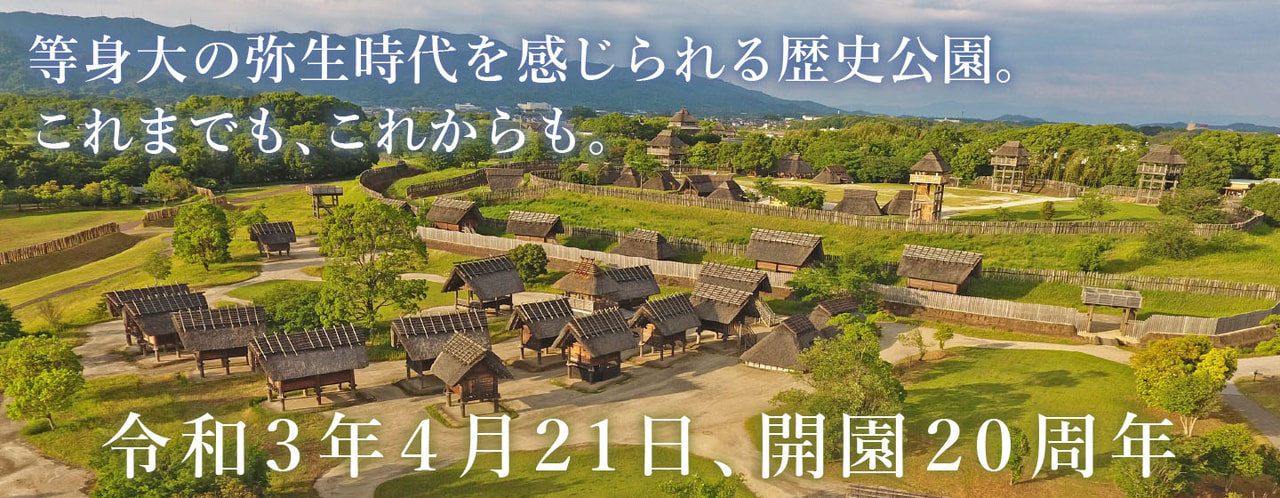 等身大の弥生時代を感じられる歴史公園。これまでも、これからも。令和3年4月21日、開園20周年