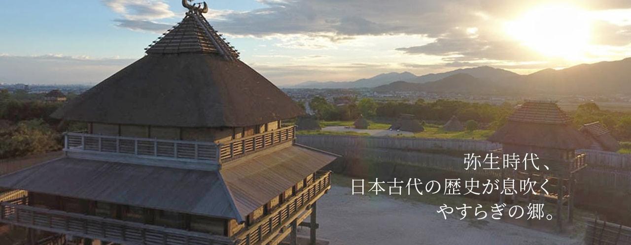 弥生時代、日本古代の歴史が息吹くやすらぎの郷。