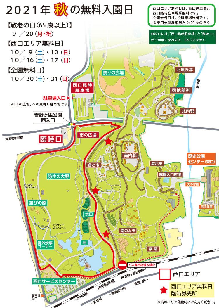 西口~市の広場までの西口エリアと臨時駐車場と臨時口が書かれたマップ