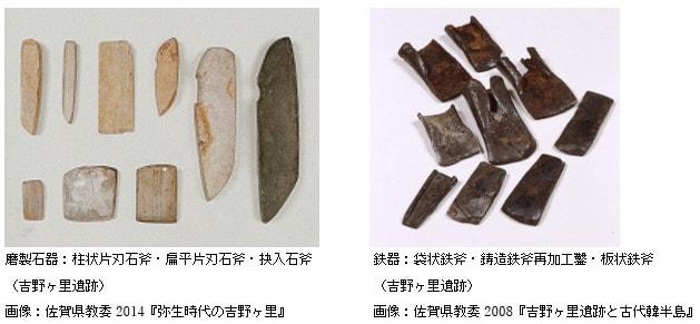 吉野ヶ里遺跡出土の磨製石器と鉄器が複数写る写真